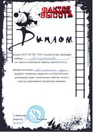 Наши поздравления Арбитражный суд Республики Алтай Диплом за 1 место в телепроекте Фактор ВЫСОТА 2014