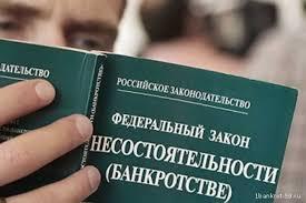 БАНКРОТ Реферат Файлы в Перми Страница  тематические статьи о несостоятельности банкротство