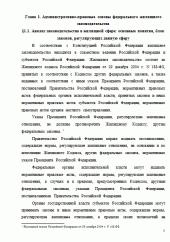 Дипломные работы по Административному праву на заказ Отличник  Слайд №5 Пример выполнения Дипломной работы по Административному праву