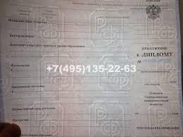 Купить морской диплом моториста в Москве ССУЗа цены Видео документа