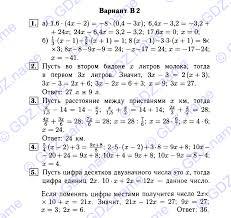 Решебник ершов класс по математике решебник ершов 6 класс по математике