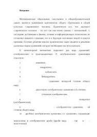 Метод Гаусса для решения систем линейных уравнений контрольная  Метод замены неизвестного при решении алгебраических уравнений контрольная 2010 по математике скачать бесплатно Функция задача переменная