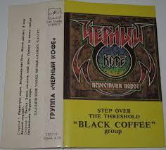 <b>Чёрный Кофе</b> - <b>Переступи</b> Порог (1988, Cassette) | Discogs