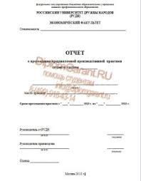 Помощь в написании дипломной практики в РУДН на заказ Написание отчетов по практике РУДН