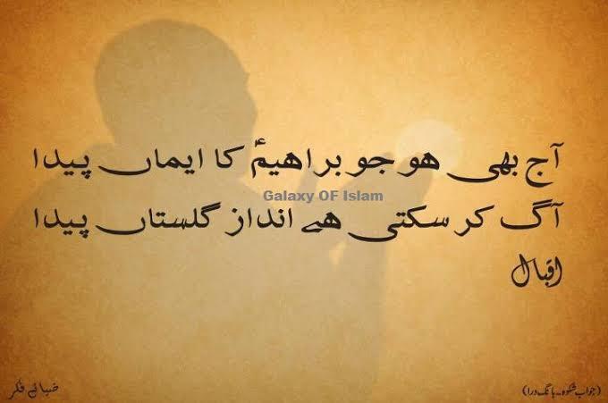 allama iqbal shayari on allah