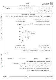 سوالات امتحان درس طراحی خودکار مدارهای دیجیتال کارشناسی پیام نور ...