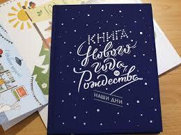 <b>Книга Нового года и</b> Рождества. Наши дни. Фото и видео обзор