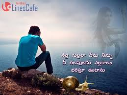 Love Quotes Telugu In J 719 Kavithalu Real Litle Pups