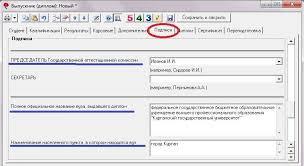 Общий порядок действий для формирования базы данных в программе  Окно Выпускник диплом вкладка Подписи 6
