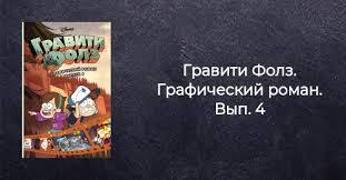 Книга <b>Гравити Фолз</b> Графический роман Вып 4 Алекс Хирш - <b>Эксмо</b>