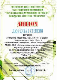 Таланты Дона диплом лауреата 1 степени международного конкурса таланта Сокровища нации 2012