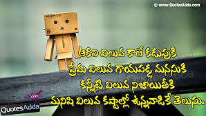 Telugu Alone Life Quotations Wallpapers Quotes Addacom Telugu
