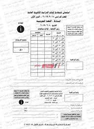 امتحان اللغة العربية لطلاب الثانوية العامة نموذج بوكليت بالإجابات 2020 -  موقع صباح مصر