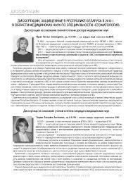 Диссертации защищенные в республике Беларусь в г В области  Показать еще
