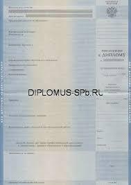 Купить диплом ВУЗа Купить диплом о высшем   21 diplomus spb ru