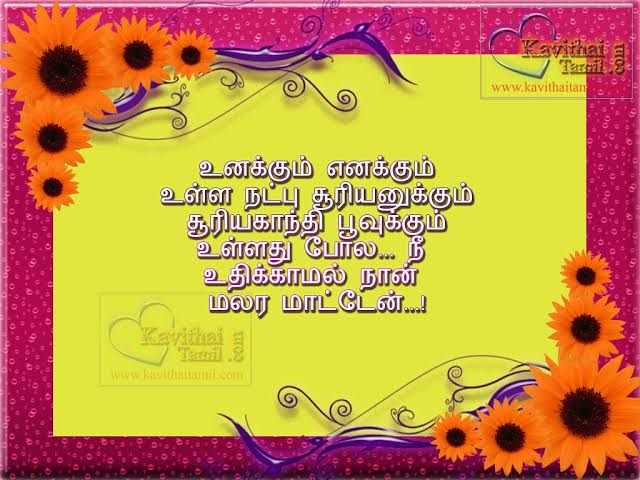 funny friendship poems in tamil