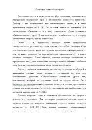 Договор в гражданском праве Контрольные работы Банк рефератов  Договор в гражданском праве 30 09 12 Вид работы Контрольная работа