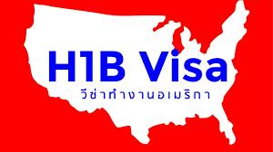 มารู้จัก H1B Visa หรือ วีซ่าทำงานประเทศสหรัฐอเมริกา - YouTube