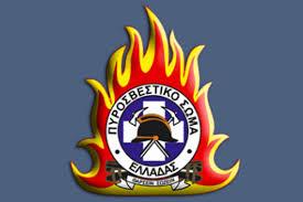 Αποτέλεσμα εικόνας για υποβολής αιτήσεων υποψηφίων για την εισαγωγή στις Σχολές της Πυροσβεστικής Ακαδημίας