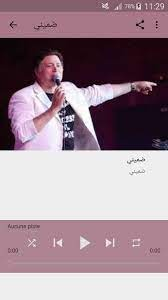 أغاني ايمان البحر درويش Aymane darouiche بدون نت for Android - APK Download