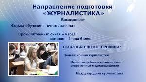 Бакалавриат Факультет журналистики Института Массмедиа осуществляет прием по направлению 42 03 02 Журналистика уровень бакалавриата