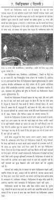 essay on the zoo delhi in hindi