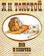 Лев и собачка толстой картинки раскраски