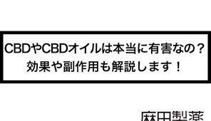 Cbd 効果 ない