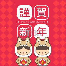 Chinese New Year Card Template Of Dog Greeting Cute Boy And Girl
