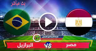 مشاهدة مباراة مصر والبرازيل بث مباشر اليوم 31-07-2021 في أوليمبياد طوكيو –  ماكس كور