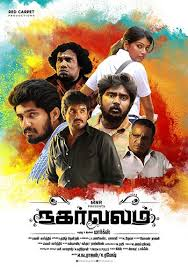 Image result for Nagarvalam film posters