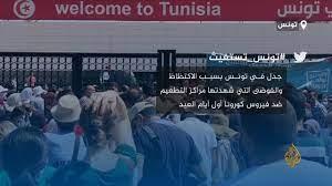Al Jazeera Channel - قناة الجزيرة - نشرتكم   فوضى التطعيم في تونس