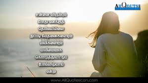 Tamil Love Feeling Kavithai Images Hd Download Motivational Quotes