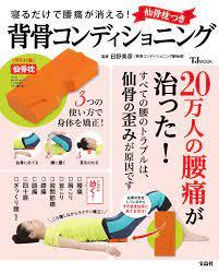 仙骨 枕 使い方