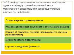 Теоретические материалы Подготовка и защита магистерской  Защита магистерской диссертации 1 2 3 4 5 6
