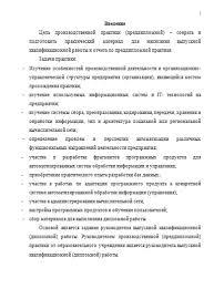 Отчет о прохождении производственной практики Отчеты по практике  Отчет о прохождении производственной практики 18 05 16