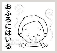 絵カード お風呂イラストなら音楽小学校幼稚園向け保育園向けの