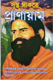 if you are looking for baba ramdev yoga book in bengali then you are in