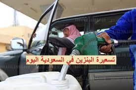 تسعيرة البنزين في السعودية اليوم || ارامكو تعلن اسعار البنزين الجديدة لشهر  سبتمبر 2021 اليوم - كورة في العارضة