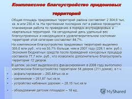 Презентация на тему Отчет по практике в Администрации Невского  10 Комплексное благоустройство придомовых