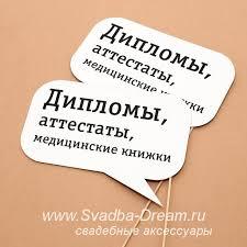 Шуточная надпись для фотосессии Дипломы аттестаты медицинские  Шуточная надпись для фотосессии Дипломы аттестаты медицинские книжки