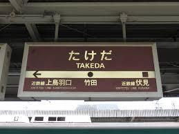 Takeda Station