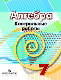 Алгебра класс Контрольные работы Кузнецова Л В Купить  Контрольные работы