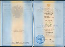 Диплом о высшем образовании годов com  диплом о высшем образовании 2010 2011
