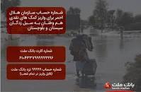 نتیجه تصویری برای اخبار جدید سیل در ایران سه شنبه 6 اسفند 98