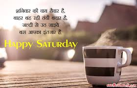 Good Morning Quotes For Saturday Best of Good Morning Happy Saturday Images With Quotes Shayari Wishes