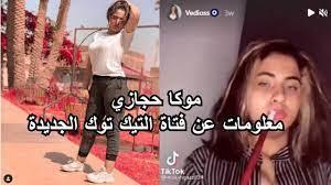 موكا حجازي.. 15 معلومة عن فتاة التيك توك الجديدة التي اثارت الجدل - YouTube