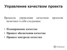Презентация на тему Управление качеством проекта Процессы  1 Управление качеством