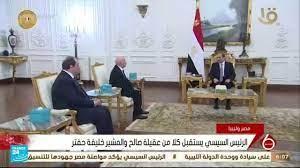 مصر: عبد الفتاح السيسي يستقبل خليفة حفتر ورئيس البرلمان الليبي عقيلة صالح