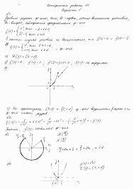ГДЗ к пособию Алгебра класс Контрольные работы Глизбург стр  ГДЗ к пособию Алгебра и начала математического анализа 10 класс Контрольные работы Глизбург В И